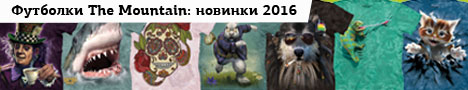 Футболки The Mountain: новинки 2016